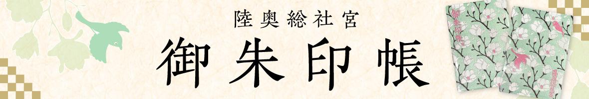 陸奥総社宮 御朱印帳