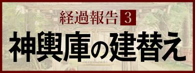 経過報告3 神輿庫の建替え